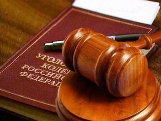 Районным судам добавится уголовных дел