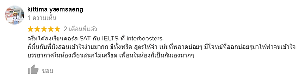 รีวิว interboosters