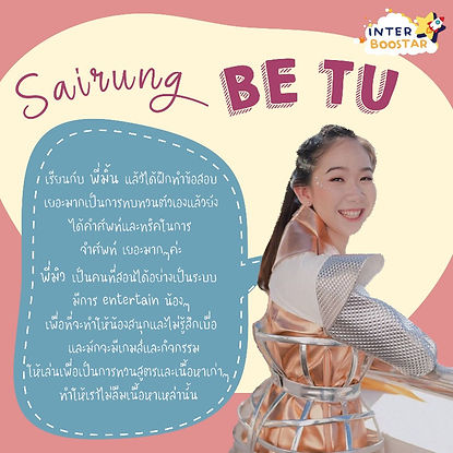 เรียน sat interboosters รีวิว be tu thammasat