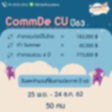 commdecu2.jpg