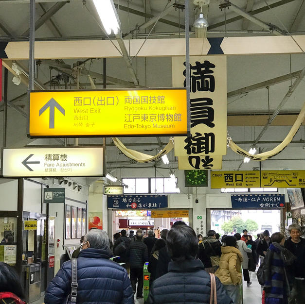 JR Ryogoku Station JR両国駅