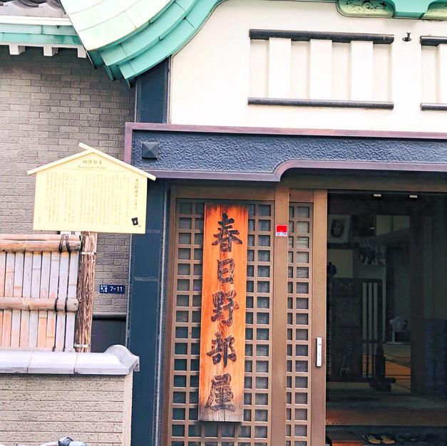 Sumo stable Kasugano-beya