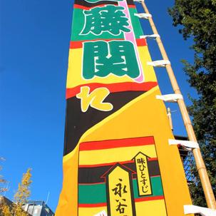 huge Sumo flag Nobori