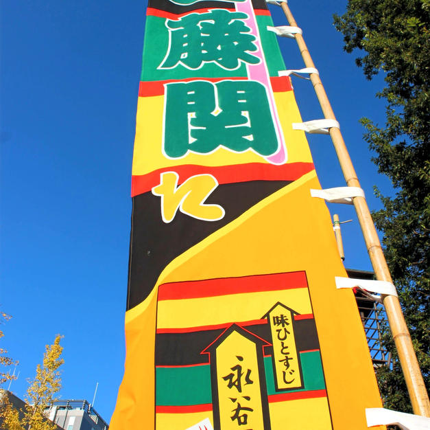 huge Sumo flag Nobori