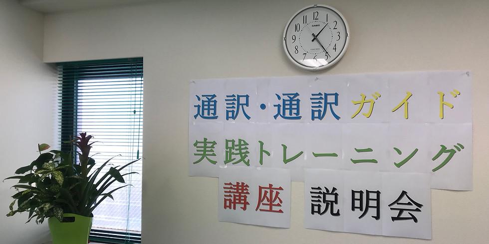 通訳・通訳ガイド実践トレーニング講座説明会