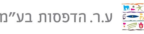 A. R. PRINTING ISRAEL LOGO.png