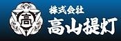 高山提灯ロゴ.png