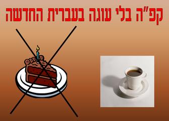 קפה בלי עוגה.PNG