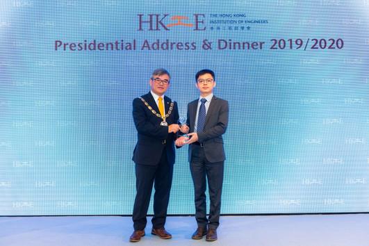 HKIE Award