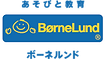bornelund_logo.png