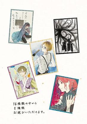 ポストカード選べる5枚セット【送料無料】