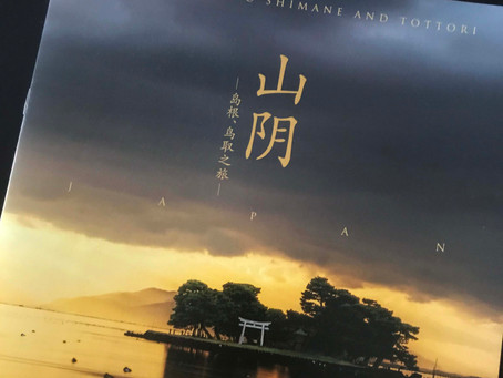 山陰 -島根・鳥取の旅-