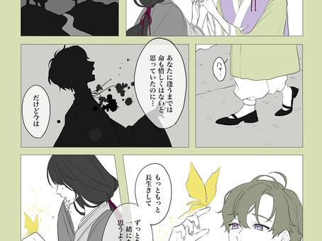 百人一首【うたあわせ漫画 9】50首 義孝くん