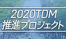banner_2020tdm_v2.jpg