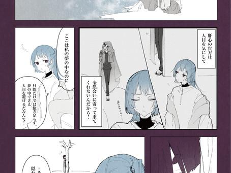 百人一首【うたあわせ漫画 10】18首 敏行くん