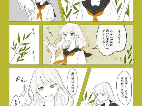 百人一首【うたあわせ漫画 11】58首 賢子ちゃん