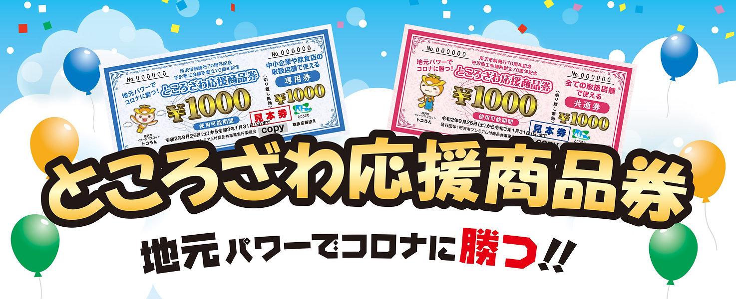 所沢市商品券データ.jpg