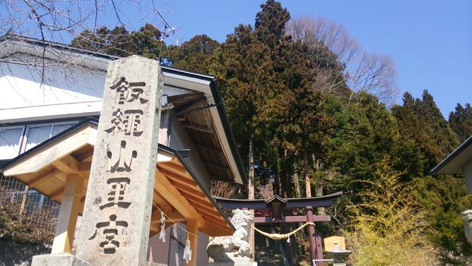 実はホントに凄い!「飯縄神社」パワスポ探索