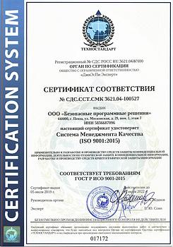 СМК ИСО 9001 БПР.png