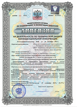 Лицензия ФСТЭК ТЗКИ.png