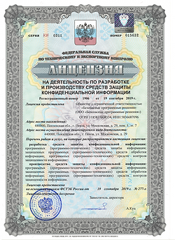 Лицензия ФСТЭК СЗКИ.png