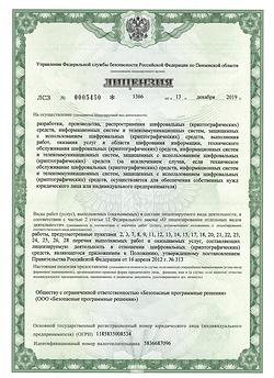 СКЗИ_1.png