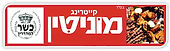 לוגו חדש מוניטין.jpg