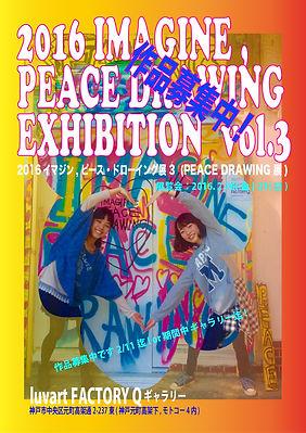 2016.2/12-21IMAGINE,PEACE DRAWING