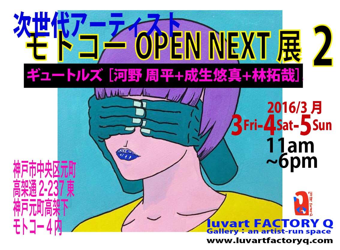【モトコーOPEN☆NEXT展・2】