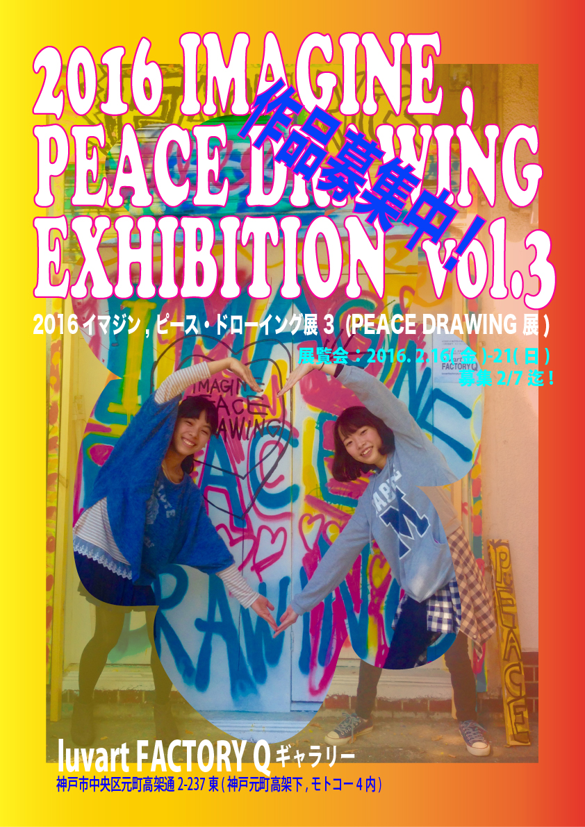 IMAGINE,PEACE DRAWING3