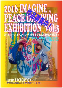 2016IMAGINE,PEACE DRAWING