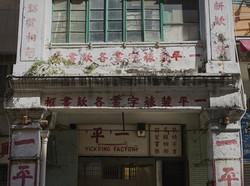 深水埗 九龍 Sham Shui Po, Kowloon