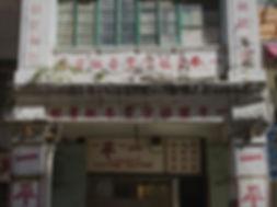 深水埗 九龍 Sham Shui Po Kowloon