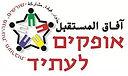 לוגו אופקים לעתיד