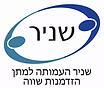 לוגו עמותת שניר
