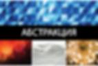 фотообои абстракция: размытие, градиенты, бокэ, пески, абстрактная геометря, лоу полли, поп-арт