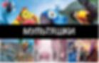 фотообои с героями мультиков для детей: рио, рапунцель, алладин, тачки, самолетики, сказочные замки, единороги, пегасы, леди баг, тачки