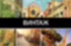 фотообои в винтажном стиле: улочки, старые готода, средневековье, рим, венеция, греция, европа, чехия, лондон, античность, античные фрески