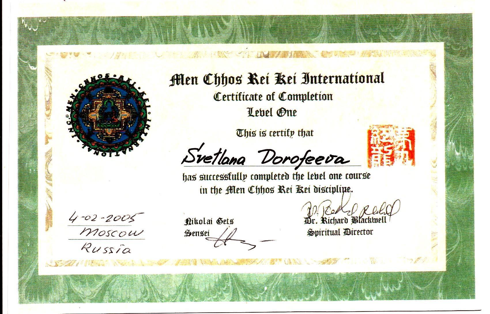 Сертификат обучения 1 ступени Мен Чо