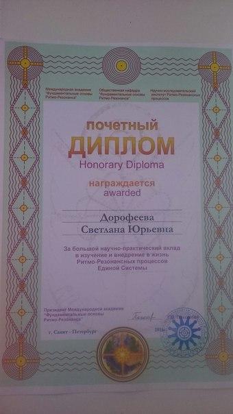 Диплом Международной Академии