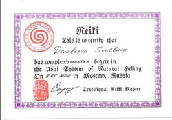 Сертификат Мастер Рэйки.