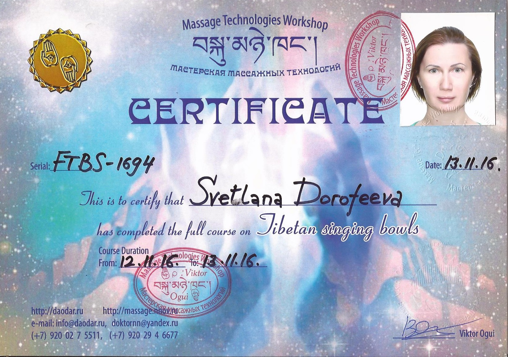Сертификат о прохождении полного курса массажа тибетскими чашами 2016