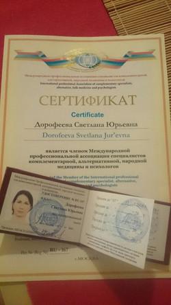 Сертификат, удостоверение МПАСКАНМиП