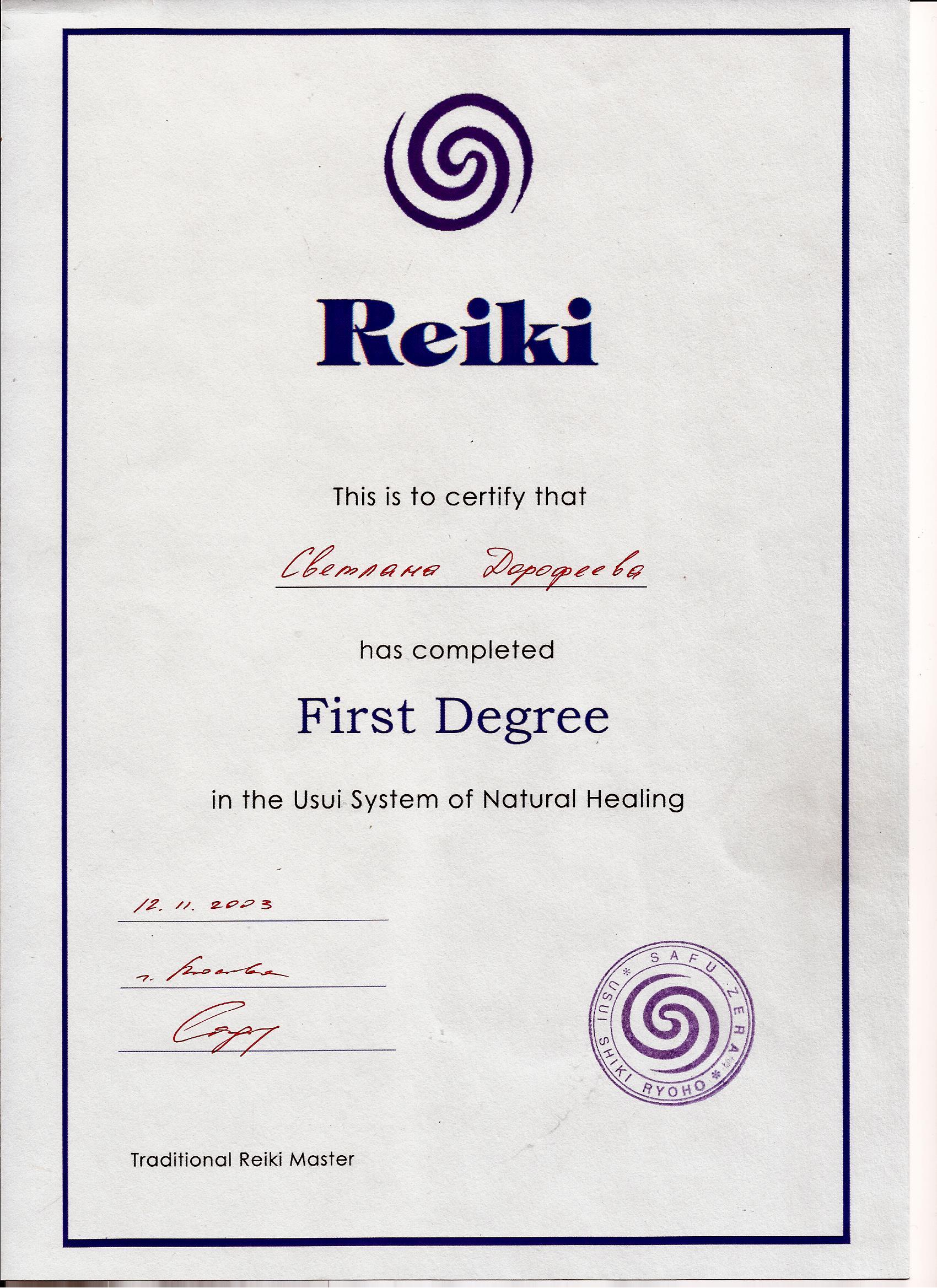 Сертификат 1 ступени Рейки