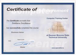 Сертификат Бизнес Тренер