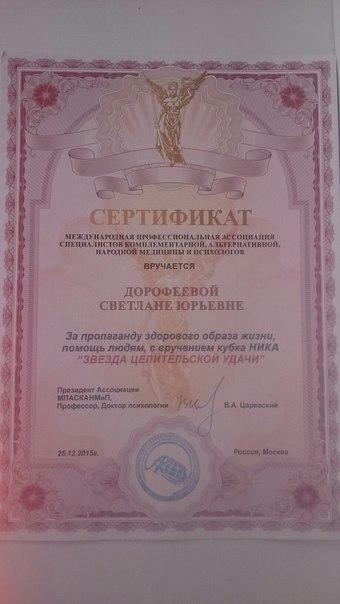 """Сертификат """"За помощь людям"""""""