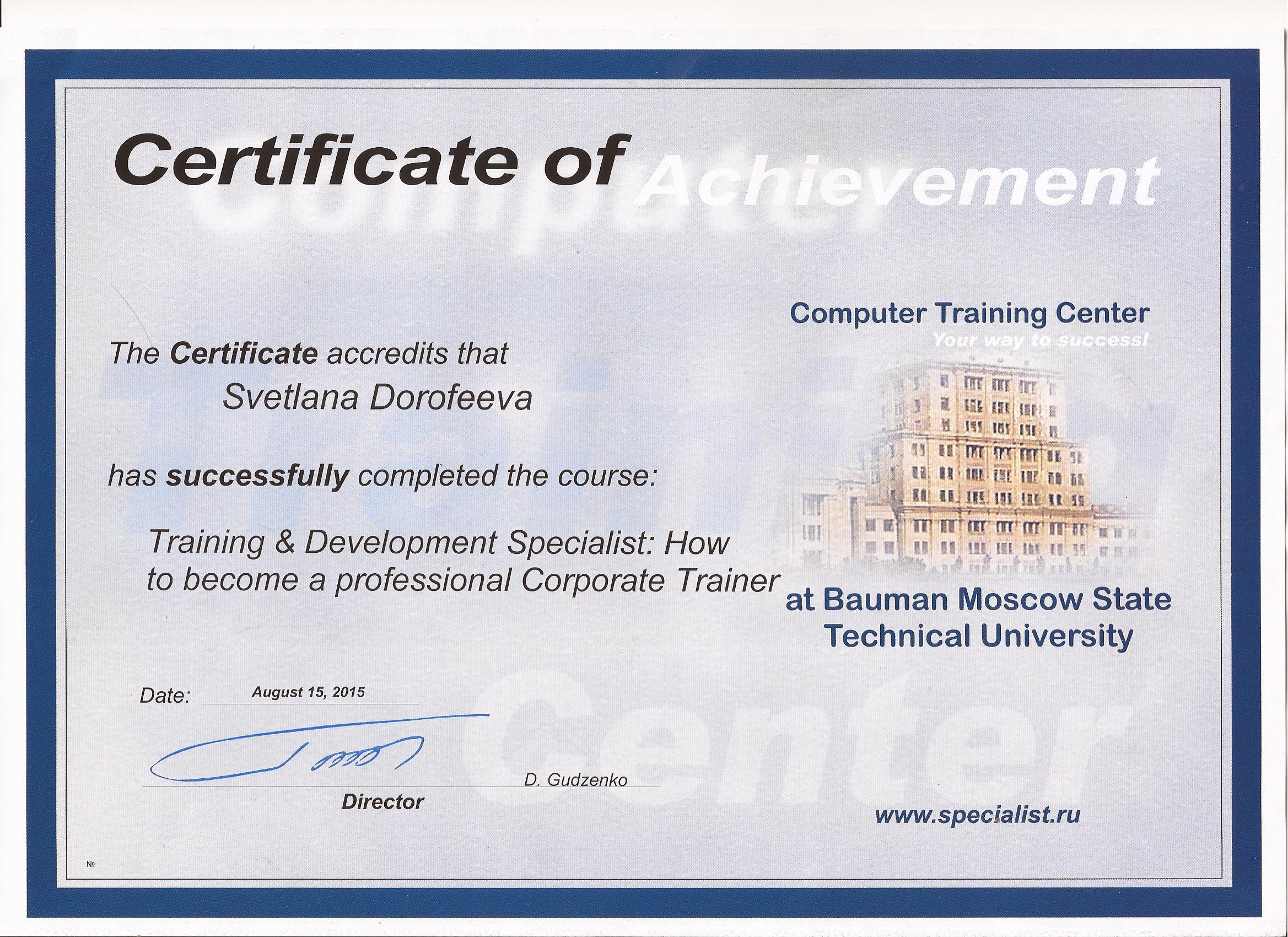 Сертификат Корпоративный Тренер