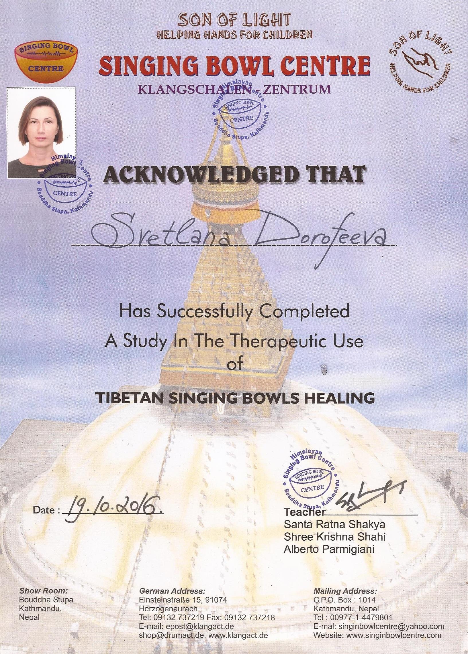 Сертификат об успешном завершении обучения терапевтическому исп