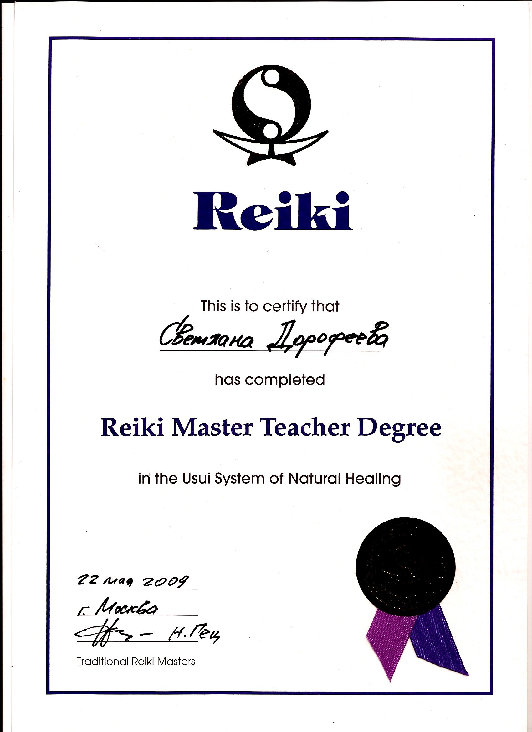 Сертификат Мастер-Учитель Рейки
