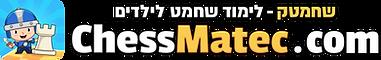 Chessmatec - Hebrew tag 1.png